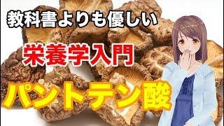 パントテン酸を多く含む食品がわかる動画はこちら】 https://youtu.be/9...
