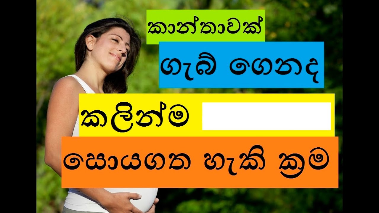 How to Know Pregnant or Not Without Testing - Sinhala | Aruna Namal