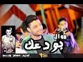 وبودع الدنيا معك توزيع حسام ماركو _  بودعك  احمد عامر اكتساح الشارع