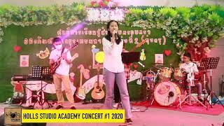 ทุ้มในใจ - Holls Studio Academy Concert 2020
