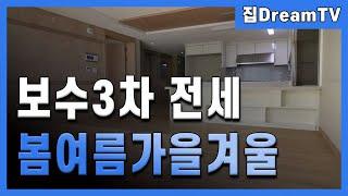 (거래완료)보수3차봄여름가을겨울 부산 중구 아파트 전세…