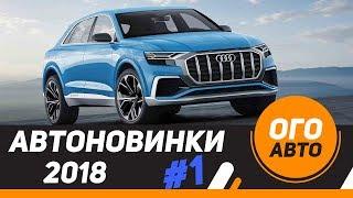 Какие авто появятся в России в 2018 г. 1 часть