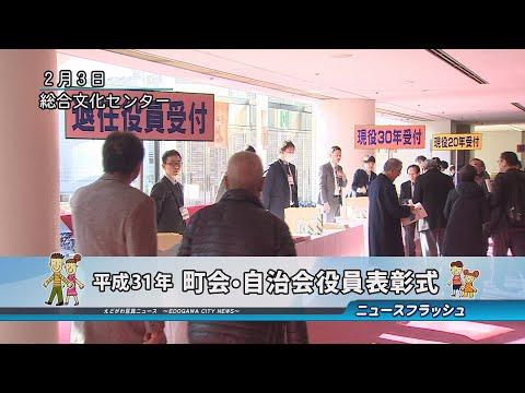 平成31年 町会・自治会役員表彰式