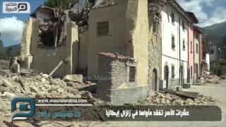 مصر العربية | عشرات الأسر تفقد مأواها في زلزال إيطاليا
