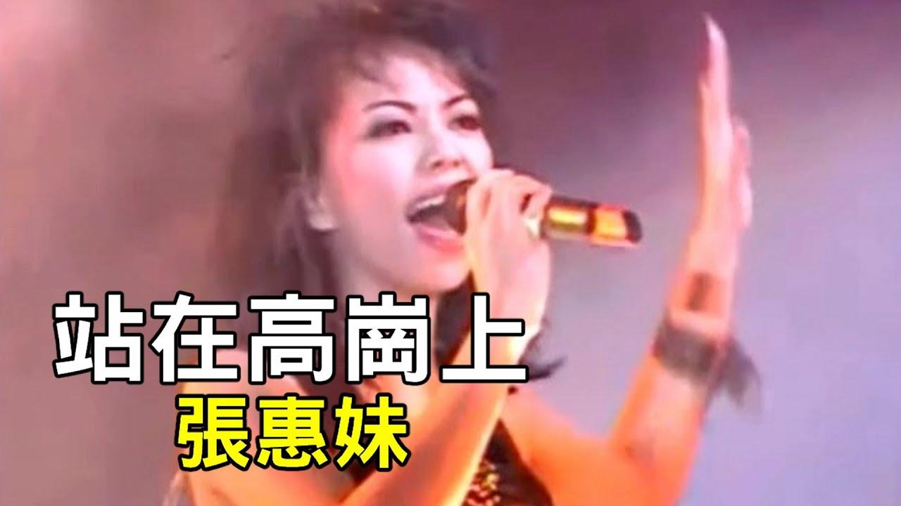 站在高崗上 - Live版 1998 - 張惠妹 HD - YouTube