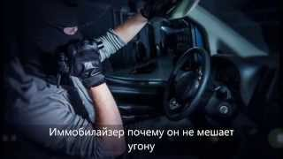 видео Продажа и установка иммобилайзеров в Санкт-Петербурге