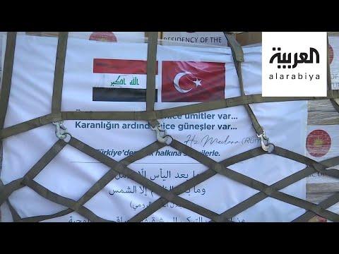 تركيا تتسلل إلى لبنان والعراق تحت مظلة المساعدات الطبية والغذائية  - نشر قبل 15 ساعة