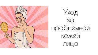Уход за проблемной кожей после чистки у косметолога УТРО И ВЕЧЕР Обзор моей косметики