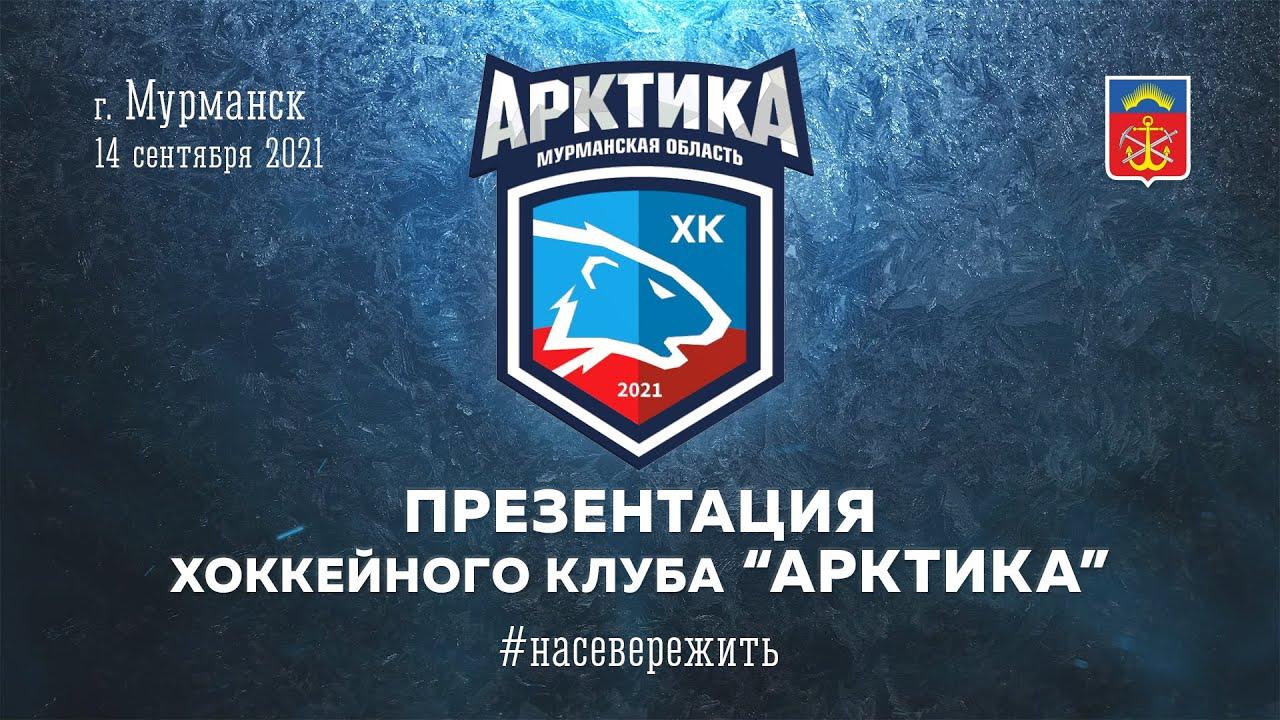 "Презентация хоккейного клуба ""Арктика"""