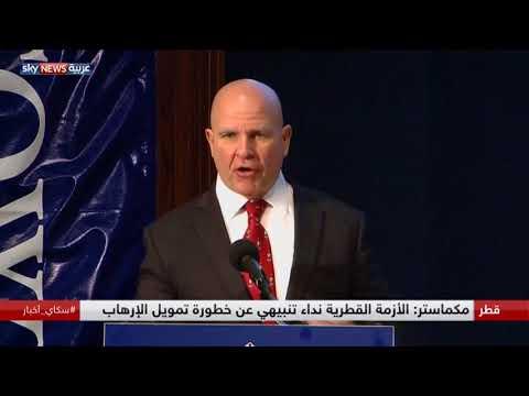 ماكماستر: الأزمة مع قطر إنذار تنبيهي عن خطورة تمويل الإرهاب وخطورة جماعة الإخوان
