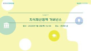 한국공학한림원 「제7회 IP 전략포럼」