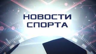 Новости спорта. (13.11.19) / Видео