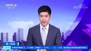 《第一时间》 20191214 2/2| CCTV财经