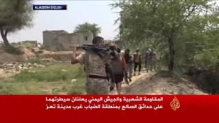 الشرعية اليمنية تسيطر على مناطق غرب تعز