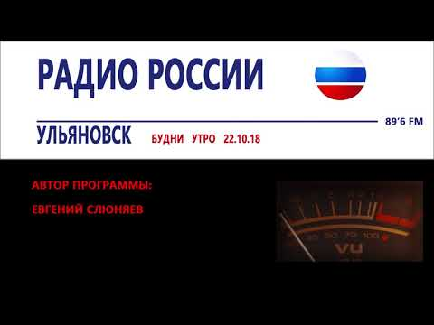 Радиопрограмма Будни(утро)_Радио Россия