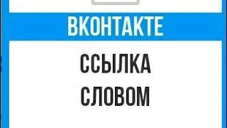 Фото Как сделать ссылку словами в VK на Андроид