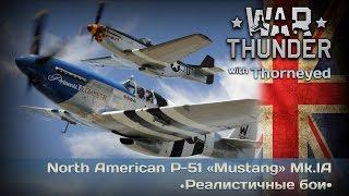 war thunder   north american p 51 mustang mk ia
