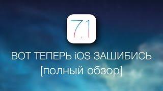 iOS 7.1 - Вот теперь зашибись полный обзор