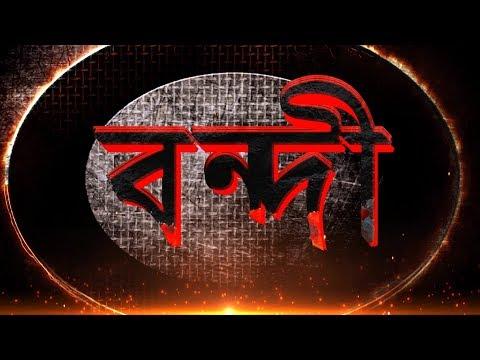 Bandi full BanglaTelefilm  | Bondi | Bengali new  Movie