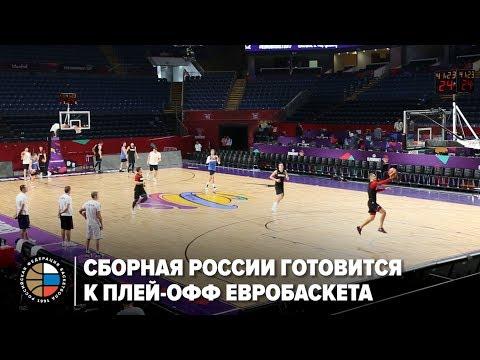 Сборная России готовится к плей-офф Евробаскета