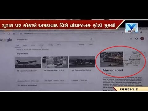 Cyber Defamation! Ahmedabad's Bomb Blast image being shown on Google | Vtv News