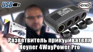 heyner 4WayPower PRO  разветвитель гнезда прикуривателя с USB - обзор
