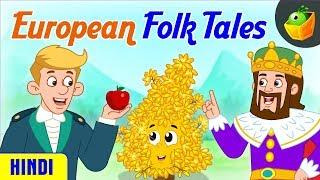 यूरोपीय लोक कथाएँ [European folk tales] | World Folk Tales in Hindi | MagicBox Hindi
