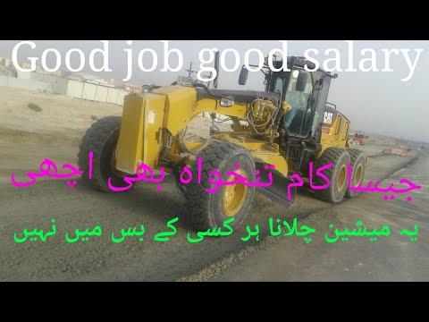 Heavy Equipment Operator Training In Dubai U A E | دبئ گریڈر ٹرینگ Good Job تنخواہ