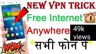 Expired free internet 100000 working with proof ( vpn trick free internet) 2019