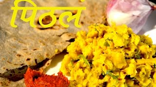 Pithale /jhunka Full Recipe Authentic Maharashtrian Style