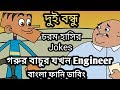 bangla friends funny jokes | Bangla Funny Cartoon | Droll Delectable | New Bangla Jokes video ।।