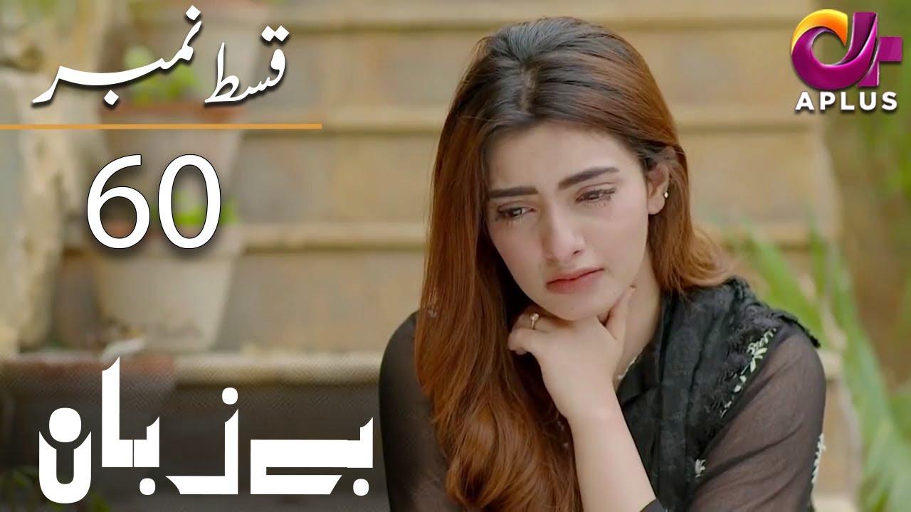 Download Bezuban - Episode 60   Aplus Dramas   Usama, Nawal, Junaid, Mahlaqa   CJ1O   Pakistani Drama