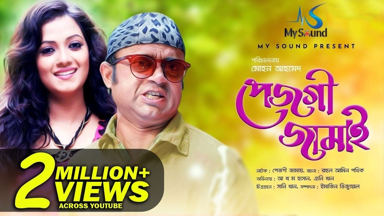 Pejgi Jamai | পেজগী জামাই | Akhomo Hasan | Anny Khan | Mohon Ahmed | Bangla New Natok 2019