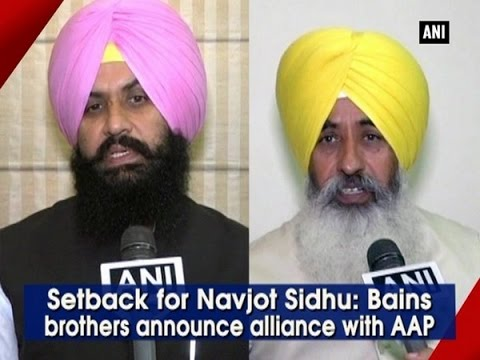 Setback for Navjot Sidhu: Bains brothers announce alliance with AAP - ANI News
