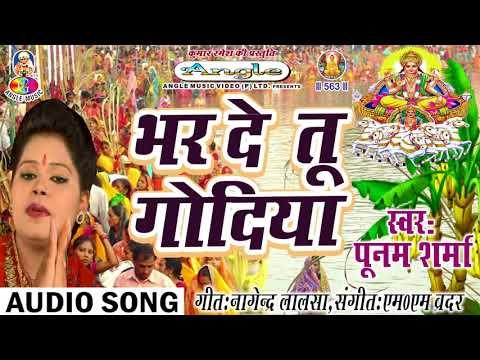 Poonam Sharma - New Chhath Geet 2017 -  भर दे तू गोदिया - Chath Songs Special 2017