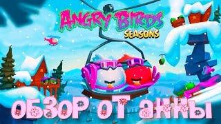 angry Birds игра легенда! обзор от Анны