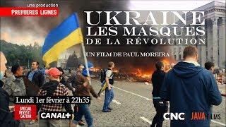 УКРАИНА Маски революции - фильм Поля Морейра (2016)