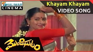 Video Mondighatam Movie || Khayam Khayam Video Song || Chiranjeevi, Radhika  || Shalimarcinema download MP3, 3GP, MP4, WEBM, AVI, FLV November 2017