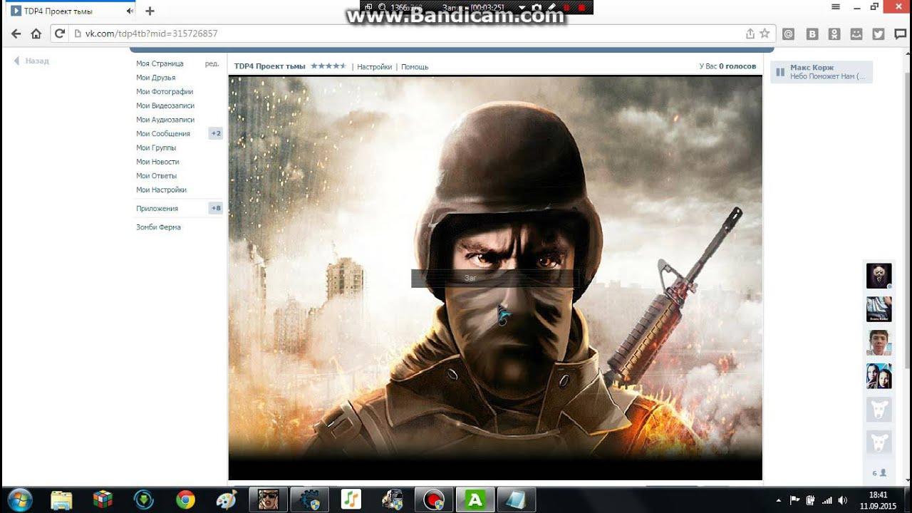 Hack tdp4 project darkness v1.3 тдп4