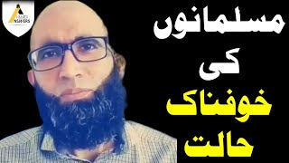 Horrible Condition of the Muslims مسلمانوں کی خوفناک حالت