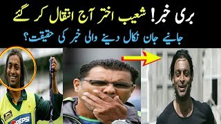 Shoaib Akhtar Passes Away Rumours Gone Viral ||News About Pakistani Former Fast Bowler Shoaib Akhtar