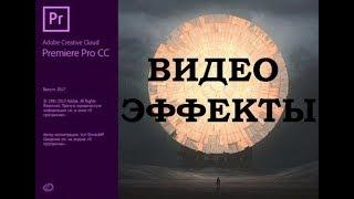 Adobe Premiere Pro Урок #5 Видео эффекты