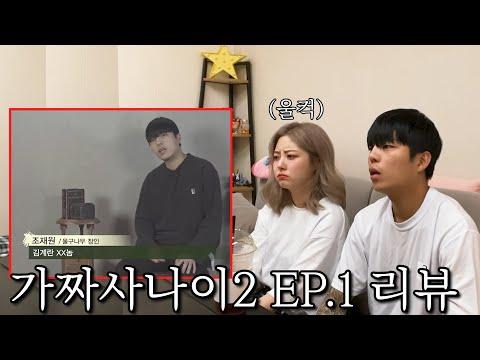 묻어놨던 썰들, 유이의 걱정 '가짜사나이 EP.1 리뷰'