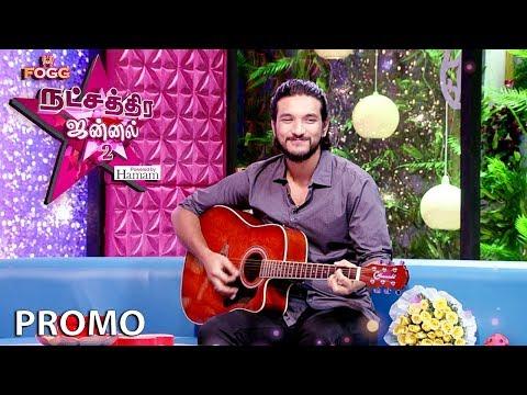 Meet! Actor Gautham Karthik..| Natchathira Jannal | Season 2 | PROMO | PuthuyugamTV