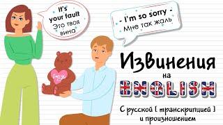 ИЗВИНЕНИЯ НА АНГЛИЙСКОМ. Учить английский язык и слова по темам с русским переводом - Легко!