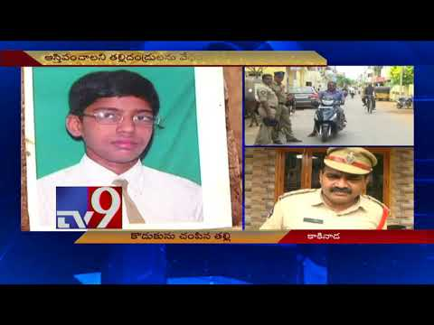 Mother kills son in a fit of rage in Kakinada - TV9