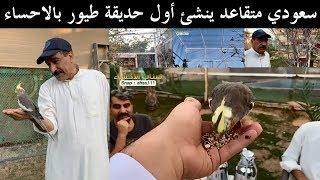 سعودي متقاعد ينشئ أول حديقة طيور بالاحساء   سناب الاحساء