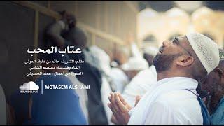 خاطرة | عتاب المحب | إلقاء معتصم الشامي