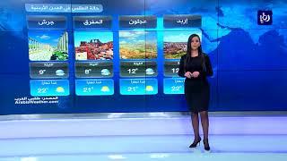 النشرة الجوية الأردنية من رؤيا 6-2-2018