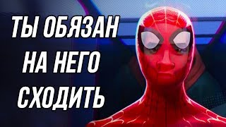 Человек-Паук: Через Вселенные - Лучший паук всех времен